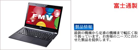 富士通製ノートパソコン