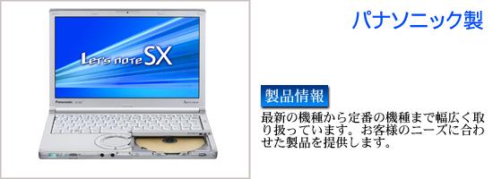 Panasonic製ノートパソコン