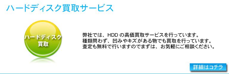 ハードディスク買取サービス