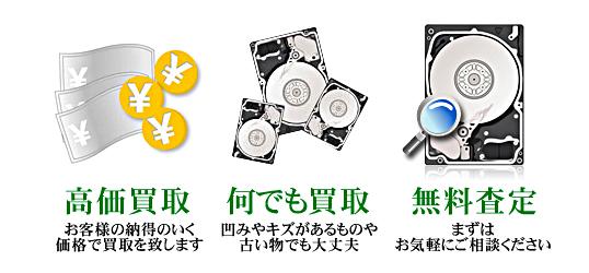 HDD買取サービス