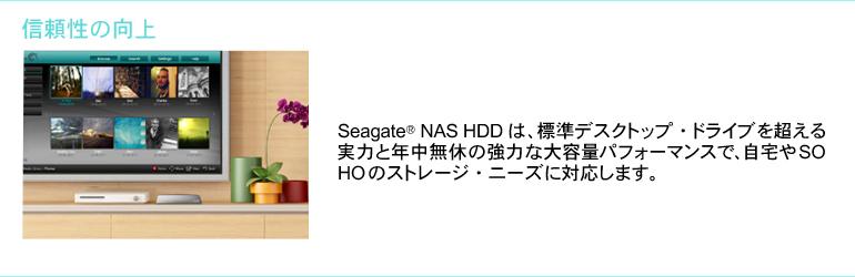 Seagate製品