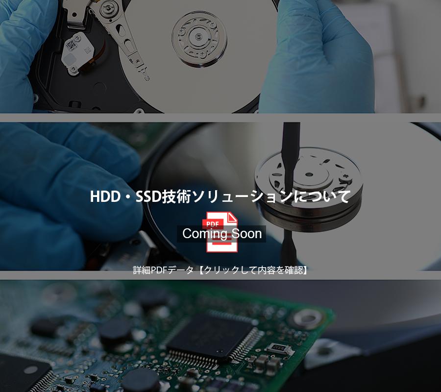 HDD・SSD技術ソリューション