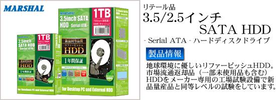 MARSHALリテールハードディスクドライブ