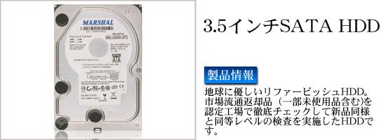 MARSHALハードディスク3.5