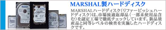 MARSHAL製ハードディスク