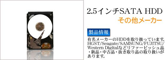 その他ハードディスク2.5
