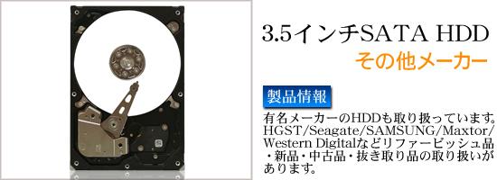 その他ハードディスク3.5