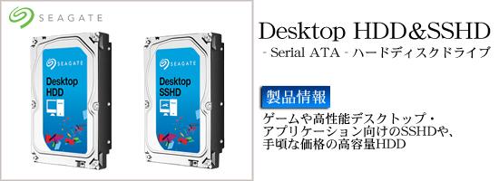 Seagate製リテールハードディスクドライブ