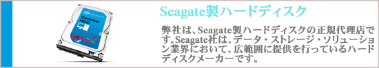 Seagate製ハードディスク