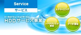 HDDサービス